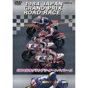 1984日本グランプリ・オートバイレース [DVD]