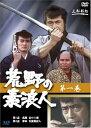 [DVD] 荒野の素浪人 1