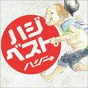 ハジ→ / ハジベスト。(通常盤) [CD]...