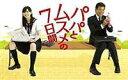 [DVD] パパとムスメの7日間 DVD-BOX
