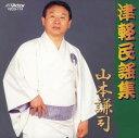 [CD] 山本謙司/津軽民謡集