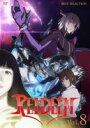 REIDEEN(ライディーン) Vol.8 [DVD]