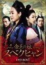 [DVD] 帝王の娘 スベクヒャン DVD-BOX1