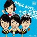 樂天商城 - [CD] MAGiC BOYZ/第一次成長期 〜Baby to Boy〜(コラボしてたの!?盤)