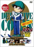 [DVD] 名探偵コナンDVD PART16 Vol.8