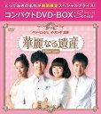 [DVD] 華麗なる遺産<完全版>コンパクトDVD-BOX2[期間限定スペシャルプライス版]