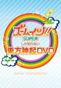 [DVD] ズームしか知らない東方神起 DVD