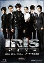 [Blu-ray] IRIS〔アイリス〕 <ノーカット完全版> 期間限定スペシャル・プライス Blu-ray BOXI(期間限定)