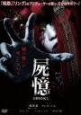 [DVD] 屍憶 -SHIOKU-