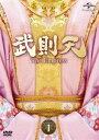 [DVD] 武則天-The Empress- DVD-SET1