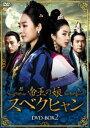 [DVD] 帝王の娘 スベクヒャン DVD-BOX2