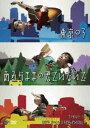 [DVD] 東京03/第16回東京03単独公演 あるがままの君でいないで