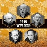 [CD] 決定盤!!:: 特選 古典落語 ベスト