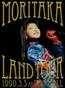 [DVD] 森高千里/森高ランド・ツアー1990.3.3 at NHKホール