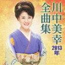 川中美幸 / 川中美幸2013年全曲集 [CD]