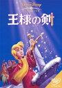[DVD] 王様の剣