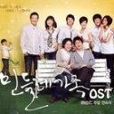 [CD]韓国TVドラマサントラ サウンドトラック/タンポポ家族 韓国ドラマOST (MBC)【輸入盤】
