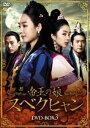 [DVD] 帝王の娘 スベクヒャン DVD-BOX3