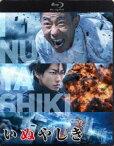 いぬやしき スタンダード・エディションBlu-ray [Blu-ray]