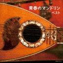 キング・スーパー・ツイン・シリーズ::青春のマンドリン ベスト [CD]