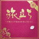 Other - 旅立ち〜卒業ソングBESTセレクション [CD]