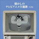 CD, DVD, Instruments - BEST SELECT LIBRARY 決定版::懐かしのテレビアニメ主題歌 ベスト [CD]