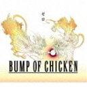 BUMP OF CHICKEN / ゼロ(期間限定盤/CD+DVD) [CD]