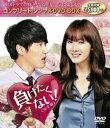 [DVD] 負けたくない!完全版 コンプリート・シンプルDVD-BOX5000円シリーズ 期間限定生産