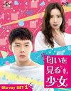 [Blu-ray] 匂いを見る少女 Blu-ray SET1