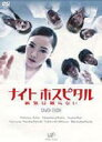 [DVD] ナイトホスピタル 病気は眠らない DVD-BOX(初回限定生産)