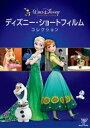[DVD] ディズニー・ショートフィルム・コレクション