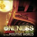[CD] (オムニバス) ONENESS-JAPAN'S REGGAE MIX CD-for the POSTIVE WORLD