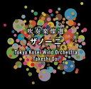 作曲家名: Wa行 - 東京佼成ウインドオーケストラ / 吹奏楽燦選 ザノーニ(UHQCD) [CD]
