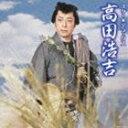[CD] 高田浩吉/スター★デラックス 高田浩吉 伊豆の佐太郎〜白鷺三味線