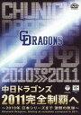 ★特価セール[DVD] 中日ドラゴンズ 2011完全制覇へ〜2010年 日本シリーズまで 激闘の軌跡〜
