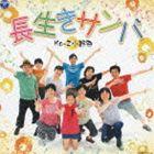 [CD] Ko-Z小野田/長生きサンバ/長生きよさこい(CD+DVD)