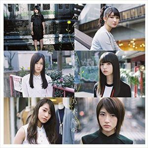 [CD] 乃木坂46/ハルジオンが咲く頃(Type-D/CD+DVD)