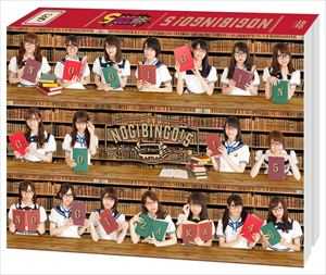 [DVD] NOGIBINGO!5 DVD-BOX【初回生産限定】