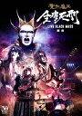 [DVD] 聖飢魔II/全席死刑 -LIVE BLACK MASS 東京-