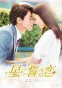 [DVD] 星に誓う恋 DVD-BOX1
