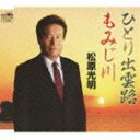樂天商城 - [CD] 松原光明/ひとり出雲路/もみじ川