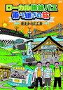 [DVD] ローカル路線バス乗り継ぎの旅 出雲〜枕崎編