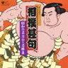[CD] ザ・ベスト 相撲甚句 昭和の名力士・名勝負