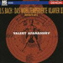 ヴァレリー・アファナシエフ(p) / J.S.バッハ: 平均律クラヴィーア曲集 第2巻 (全24曲)BWV870〜893(Blu-specCD) [CD]