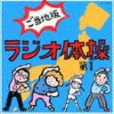 ラジオ体操 ご当地版 [CD]