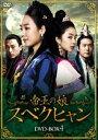 [DVD] 帝王の娘 スベクヒャン DVD-BOX4