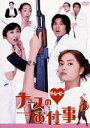 [DVD] ナースのお仕事 ザ・ムービー