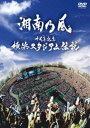 [DVD] 湘南乃風/十周年記念 横浜スタジアム伝説