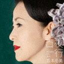 [CD] 坂本冬美/百夜行