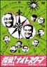 [DVD] 探偵!ナイトスクープDVD Vol.4 爆笑小ネタ集33連発!!~恐いモノに追われると速く走れる?編